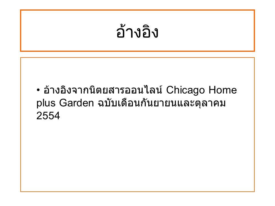 อ้างอิง อ้างอิงจากนิตยสารออนไลน์ Chicago Home plus Garden ฉบับเดือนกันยายนและตุลาคม 2554