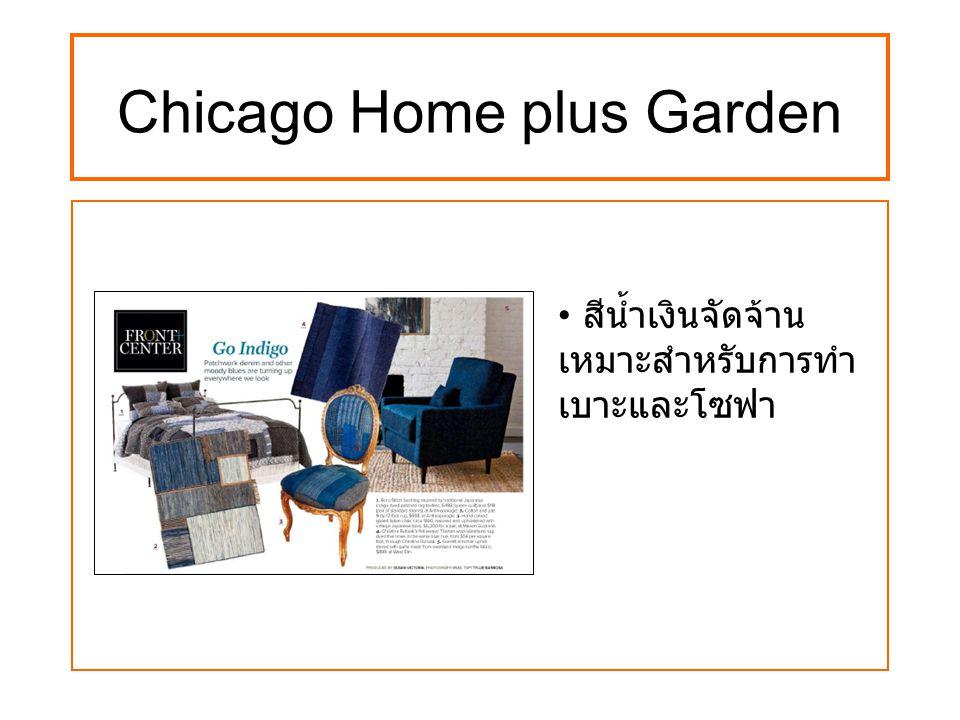 Chicago Home plus Garden สีน้ำเงินจัดจ้าน เหมาะสำหรับการทำ เบาะและโซฟา