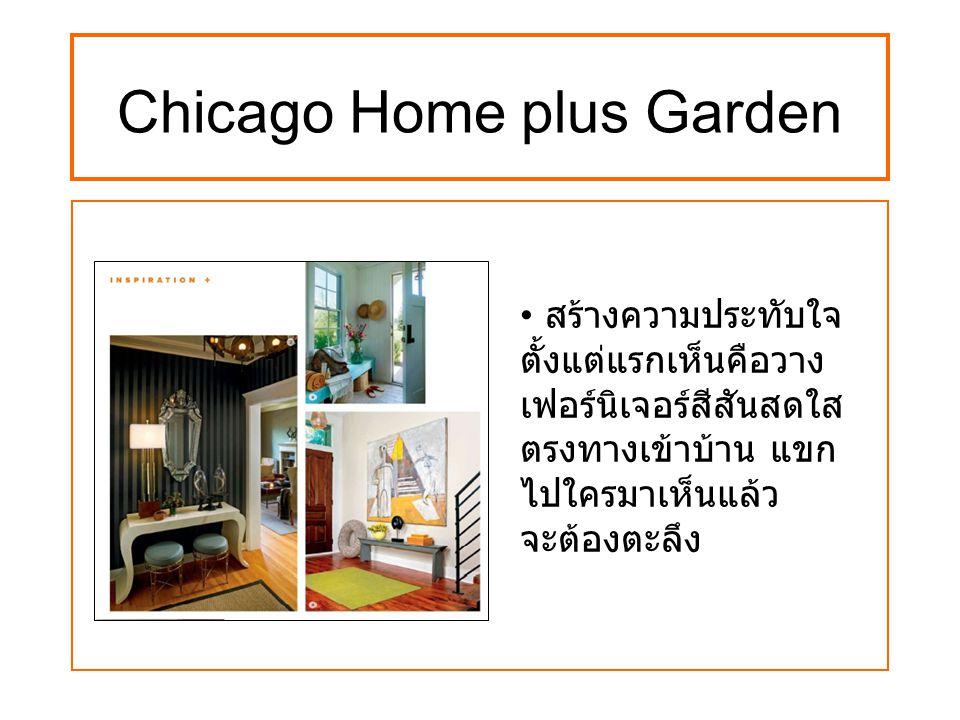 Chicago Home plus Garden สร้างความประทับใจ ตั้งแต่แรกเห็นคือวาง เฟอร์นิเจอร์สีสันสดใส ตรงทางเข้าบ้าน แขก ไปใครมาเห็นแล้ว จะต้องตะลึง