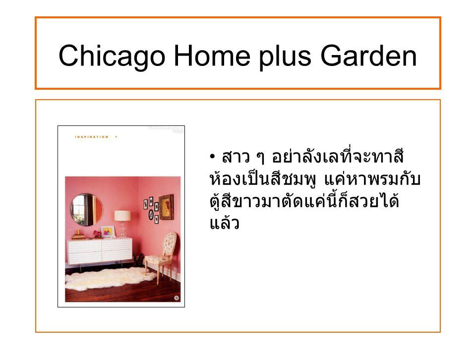 Chicago Home plus Garden สาว ๆ อย่าลังเลที่จะทาสี ห้องเป็นสีชมพู แค่หาพรมกับ ตู้สีขาวมาตัดแค่นี้ก็สวยได้ แล้ว