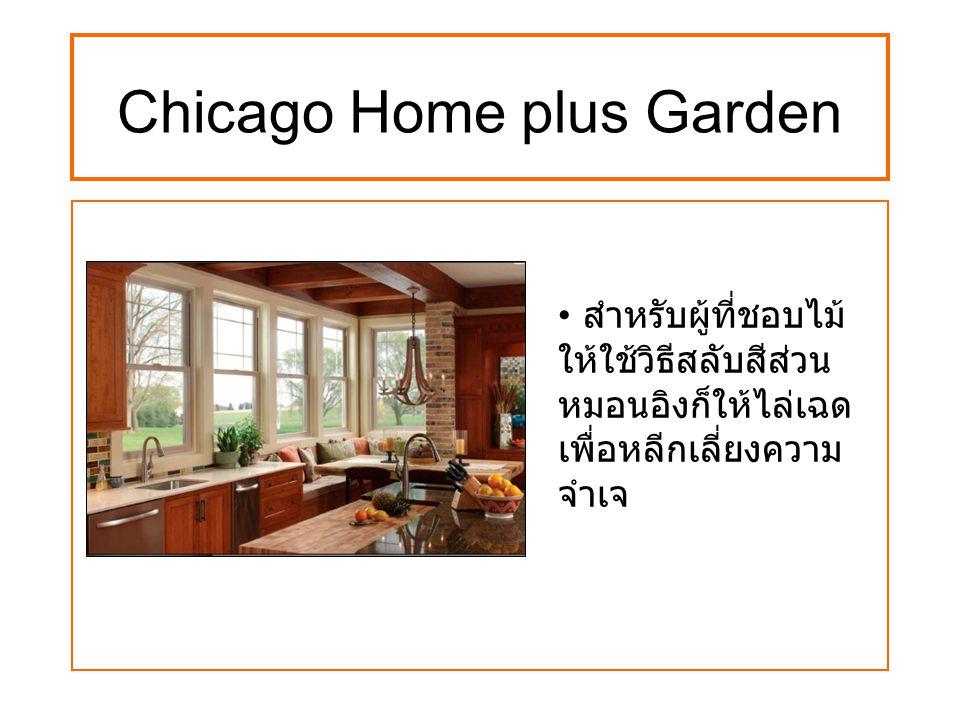Chicago Home plus Garden สำหรับผู้ที่ชอบไม้ ให้ใช้วิธีสลับสีส่วน หมอนอิงก็ให้ไล่เฉด เพื่อหลีกเลี่ยงความ จำเจ