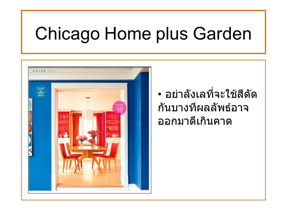 Chicago Home plus Garden อย่าลังเลที่จะใช้สีตัด กันบางทีผลลัพธ์อาจ ออกมาดีเกินคาด