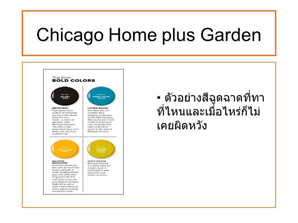 Chicago Home plus Garden ตัวอย่างสีฉูดฉาดที่ทา ที่ไหนและเมื่อไหร่ก็ไม่ เคยผิดหวัง
