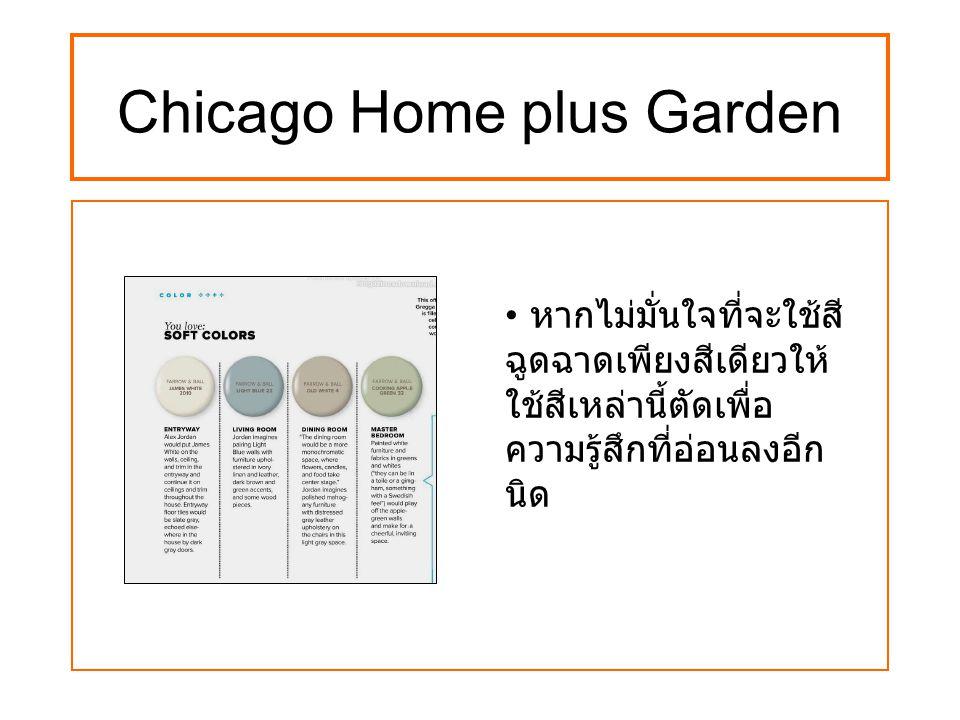 Chicago Home plus Garden หากไม่มั่นใจที่จะใช้สี ฉูดฉาดเพียงสีเดียวให้ ใช้สีเหล่านี้ตัดเพื่อ ความรู้สึกที่อ่อนลงอีก นิด