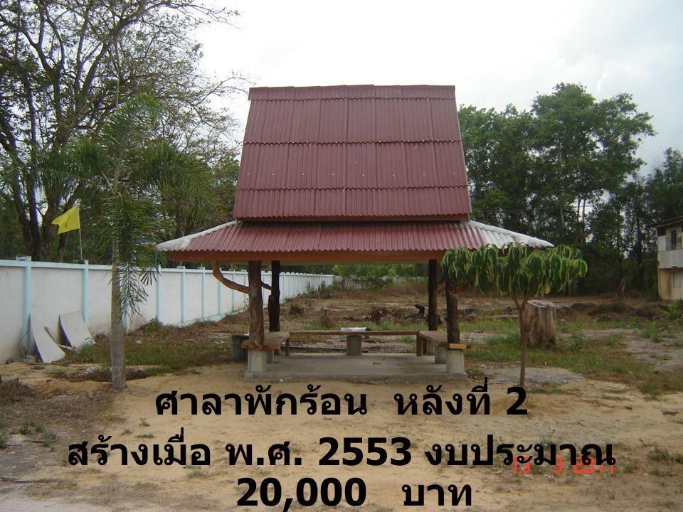 ศาลาพักร้อน หลังที่ 2 สร้างเมื่อ พ. ศ. 2553 งบประมาณ 20,000 บาท