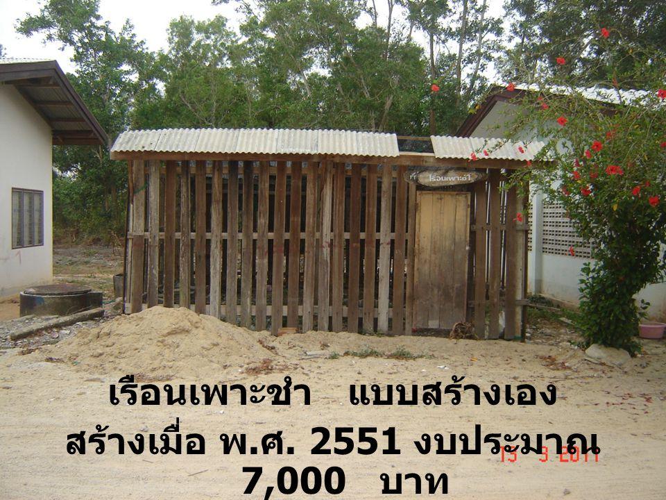เรือนเพาะชำ แบบสร้างเอง สร้างเมื่อ พ. ศ. 2551 งบประมาณ 7,000 บาท