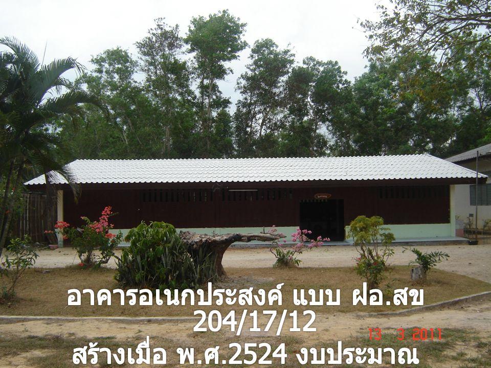 หอสมุดแบบรักเมืองไทย สร้างเมื่อ พ. ศ. 2547 งบประมาณ 1,000,000 บาท