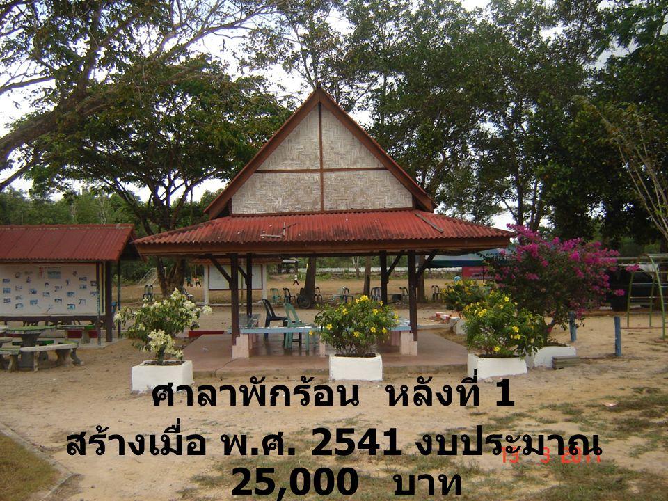 ศาลาพักร้อน หลังที่ 1 สร้างเมื่อ พ. ศ. 2541 งบประมาณ 25,000 บาท