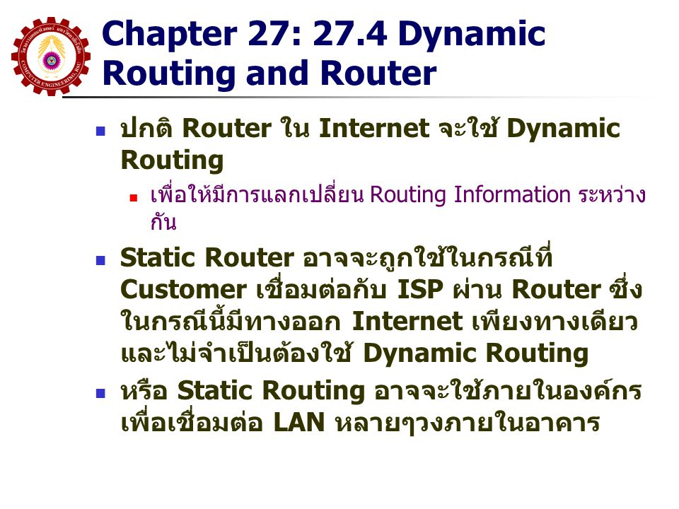 Chapter 27: 27.4 Dynamic Routing and Router ปกติ Router ใน Internet จะใช้ Dynamic Routing เพื่อให้มีการแลกเปลี่ยน Routing Information ระหว่าง กัน Stat