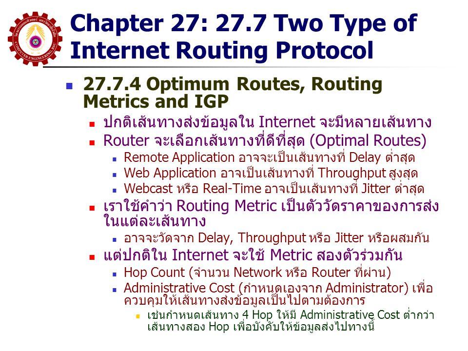 Chapter 27: 27.7 Two Type of Internet Routing Protocol 27.7.4 Optimum Routes, Routing Metrics and IGP ปกติเส้นทางส่งข้อมูลใน Internet จะมีหลายเส้นทาง