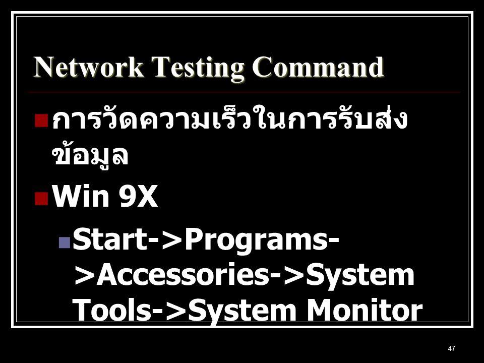 47 Network Testing Command การวัดความเร็วในการรับส่ง ข้อมูล Win 9X Start->Programs- >Accessories->System Tools->System Monitor