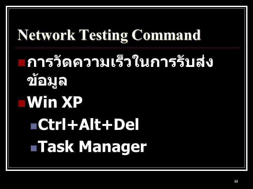 48 Network Testing Command การวัดความเร็วในการรับส่ง ข้อมูล Win XP Ctrl+Alt+Del Task Manager