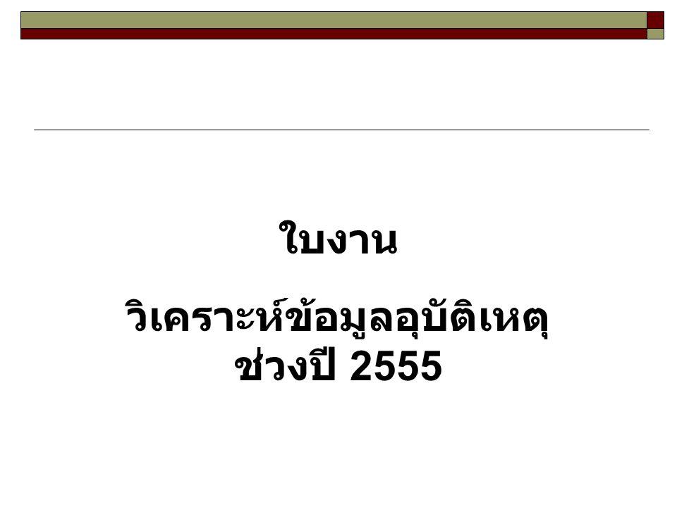 1. ในปี 2555 พื้นที่ที่มีจำนวนอุบัติเหตุ เกิดขึ้นสูงสุดคือที่ใด และมีจำนวน เท่าใด