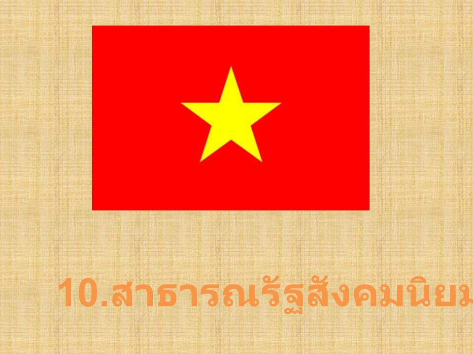 10. สาธารณรัฐสังคมนิยมเวียดนาม
