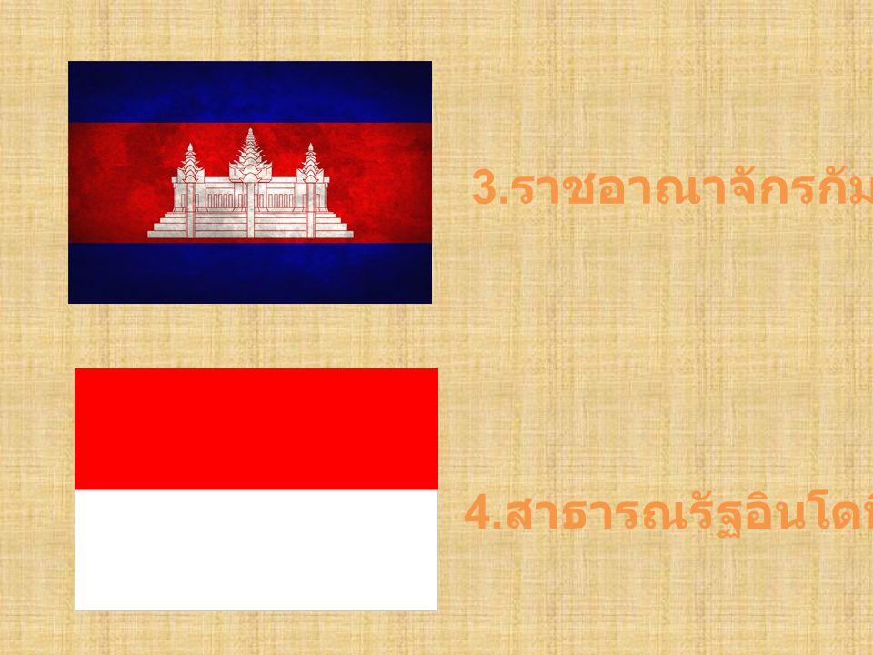 3. ราชอาณาจักรกัมพูชา 4. สาธารณรัฐอินโดนีเซีย