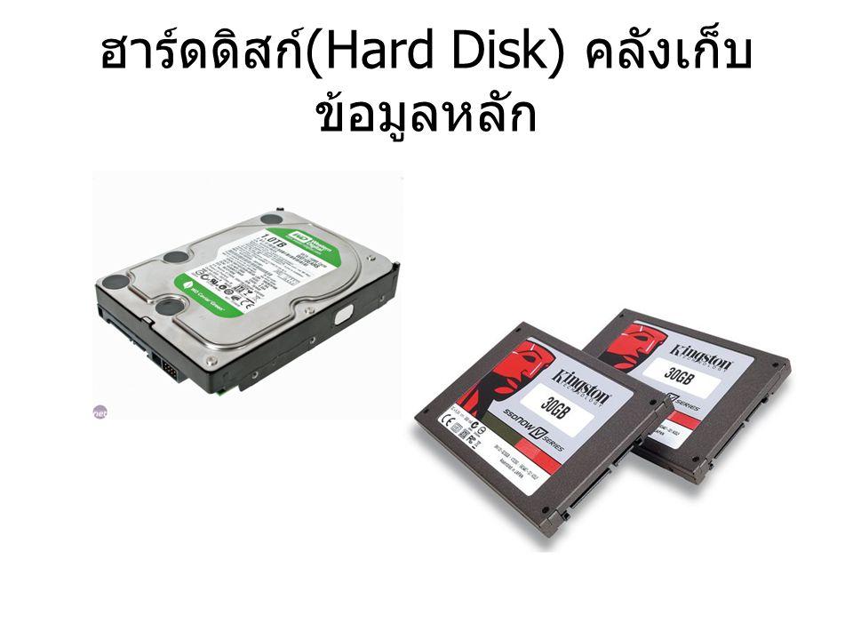 ฮาร์ดดิสก์ (Hard Disk) คลังเก็บ ข้อมูลหลัก