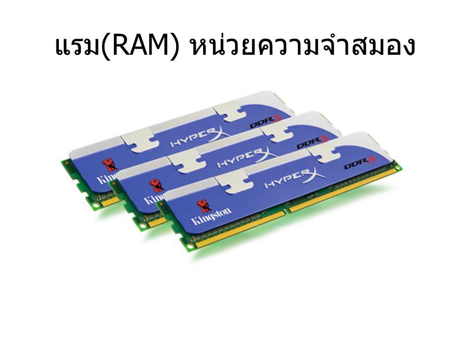 RAM คือหน่วยความจำหลักของคอมพิวเตอร์ มีความสำคัญมากต่อประสิทธิภาพการทำงานและ ความเร็วในการทำงานโดยรวมของคอมพิวเตอร์ มีหน้าที่รับข้อมูลและชุดคำสั่งของโปรแกรม ต่างๆ เพื่อส่งไปให้ CPU (Central Processing Unit) ซึ่งเปรียบเสมือนสมองของคอมพิวเตอร์ ให้ประมวลผลข้อมูลตามต้องการ ก่อนจะแสดงผล การประมวลที่ได้ออกมาทางหน้าจอแสดงผล (Monitor) นั่นเอง
