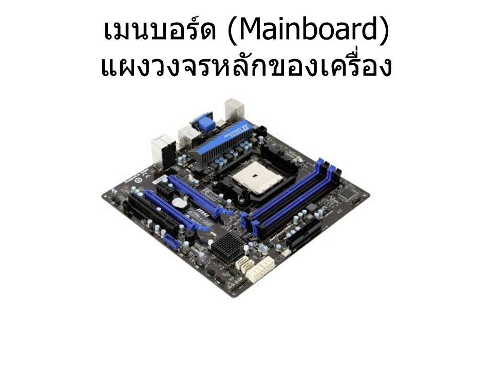 เมนบอร์ดเป็นอุปกรณ์ที่สำคัญรองมาจากซีพียู เมนบอร์ดทำหน้าที่ควบคุม ดูแลและจัดการๆ ทำงาน ของ อุปกรณ์ชนิดต่างๆ แทบทั้งหมดในเครื่อง คอมพิวเตอร์ ตั้งแต่ซีพียู ไปจนถึงหน่วยความจำแคช หน่วยความจำหลัก ฮาร์ดดิสก์ ระบบบัส บน เมนบอร์ดประกอบด้วยชิ้นส่วนต่างๆ มากมาย เมนบอร์ดที่ใช้งานในปัจจุบันนั้นส่วนใหญ่เป็นแบบ ATX เกือบทั้งหมดแล้ว เทคโนโลยีของเมนบอร์ด เองก็ได้มีการพัฒนาไปมากเช่นกัน ซึ่งมีเทคโนโลยี เข้ามาในการเพิ่มประสิทธิภาพให้ดียิ่งขึ้น มีสีสันที่ สวยงามโดยเฉพาะคนที่ชอบแต่งเครื่องของตัวเองจะ เลือกสีสันที่มีความสวยงาม
