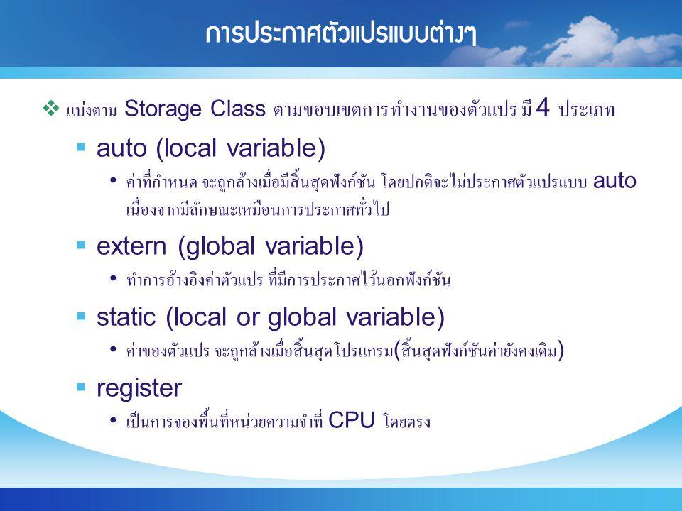 การประกาศตัวแปรแบบต่างๆ  แบ่งตาม Storage Class ตามขอบเขตการทำงานของตัวแปร มี 4 ประเภท  auto (local variable) ค่าที่กำหนด จะถูกล้างเมื่อมีสิ้นสุดฟังก