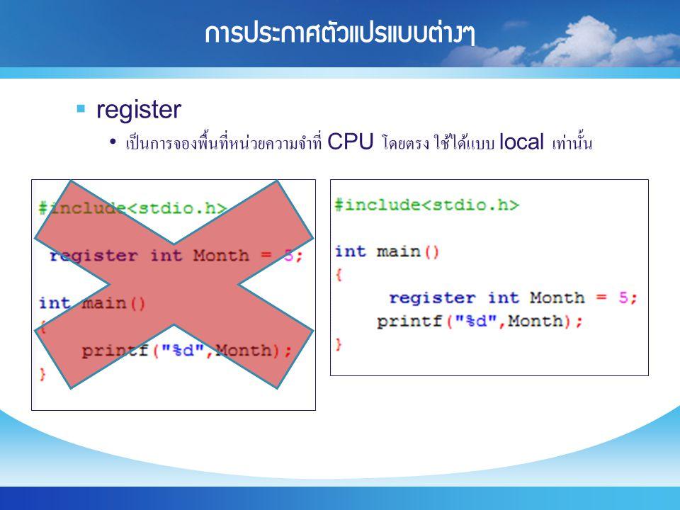 การประกาศตัวแปรแบบต่างๆ  register เป็นการจองพื้นที่หน่วยความจำที่ CPU โดยตรง ใช้ได้แบบ local เท่านั้น