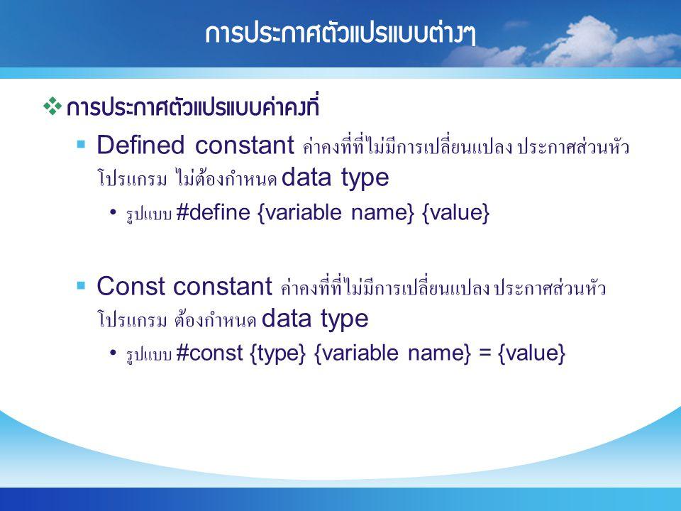 การประกาศตัวแปรแบบต่างๆ  การประกาศตัวแปรแบบค่าคงที่  Defined constant ค่าคงที่ที่ไม่มีการเปลี่ยนแปลง ประกาศส่วนหัว โปรแกรม ไม่ต้องกำหนด data type รู
