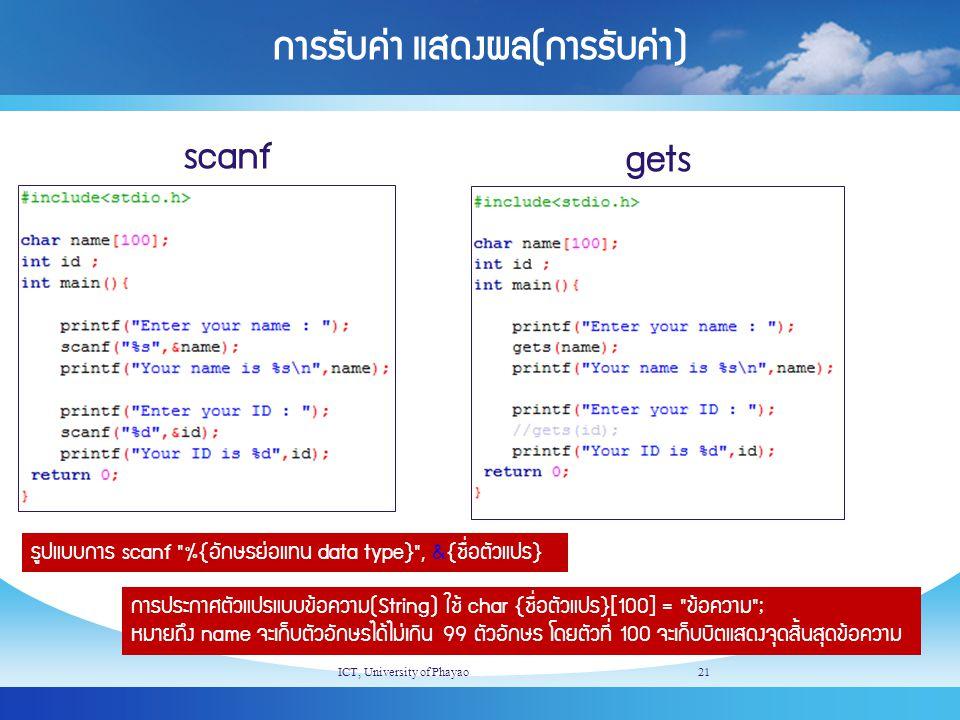 การรับค่า แสดงผล(การรับค่า) ICT, University of Phayao21 scanf gets การประกาศตัวแปรแบบข้อความ(String) ใช้ char {ชื่อตัวแปร}[100] =