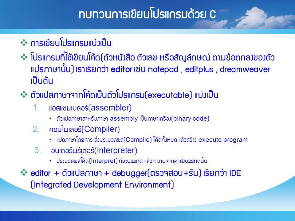 How to use C program.