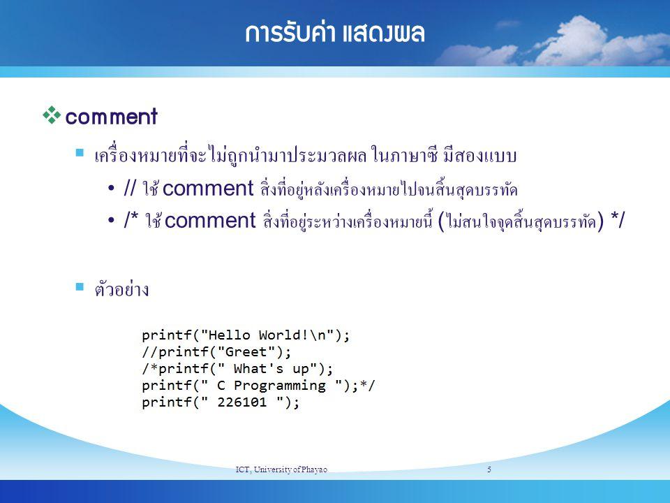 การรับค่า แสดงผล  การแสดงผล  printf()  puts()  putchar()  การรับข้อมูล  scanf()  getchar()  getch()  gets() ICT, University of Phayao6