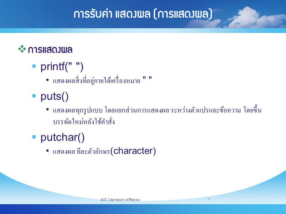 การรับค่า แสดงผล (การแสดงผล)  การแสดงผล  printf(