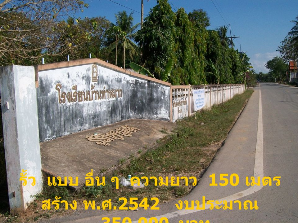 รั้ว แบบ อื่น ๆ ความยาว 150 เมตร สร้าง พ. ศ.2542 งบประมาณ 350,000 บาท