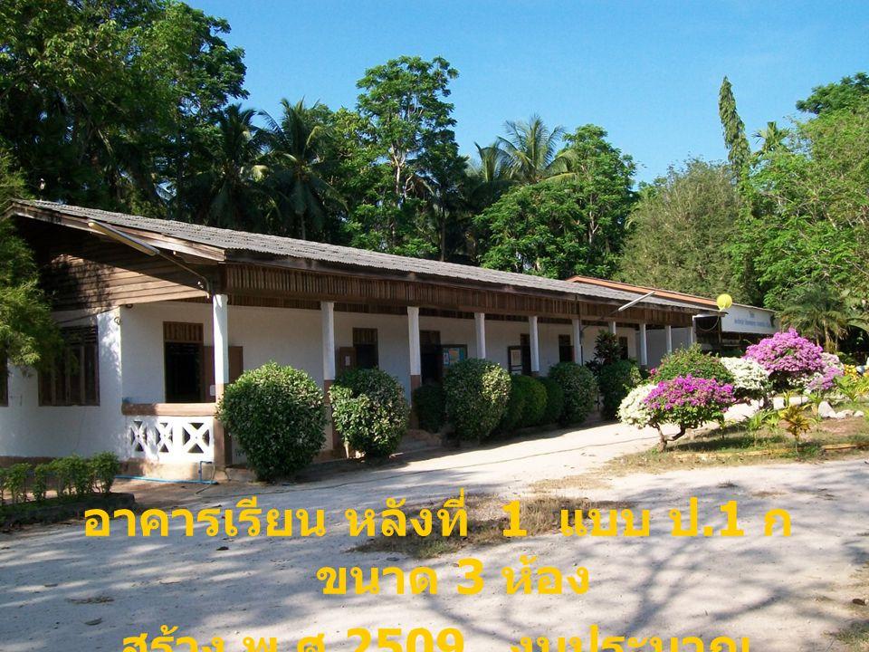 อาคารเรียน หลังที่ 1 แบบ ป.1 ก ขนาด 3 ห้อง สร้าง พ. ศ.2509 งบประมาณ 55,000 บาท