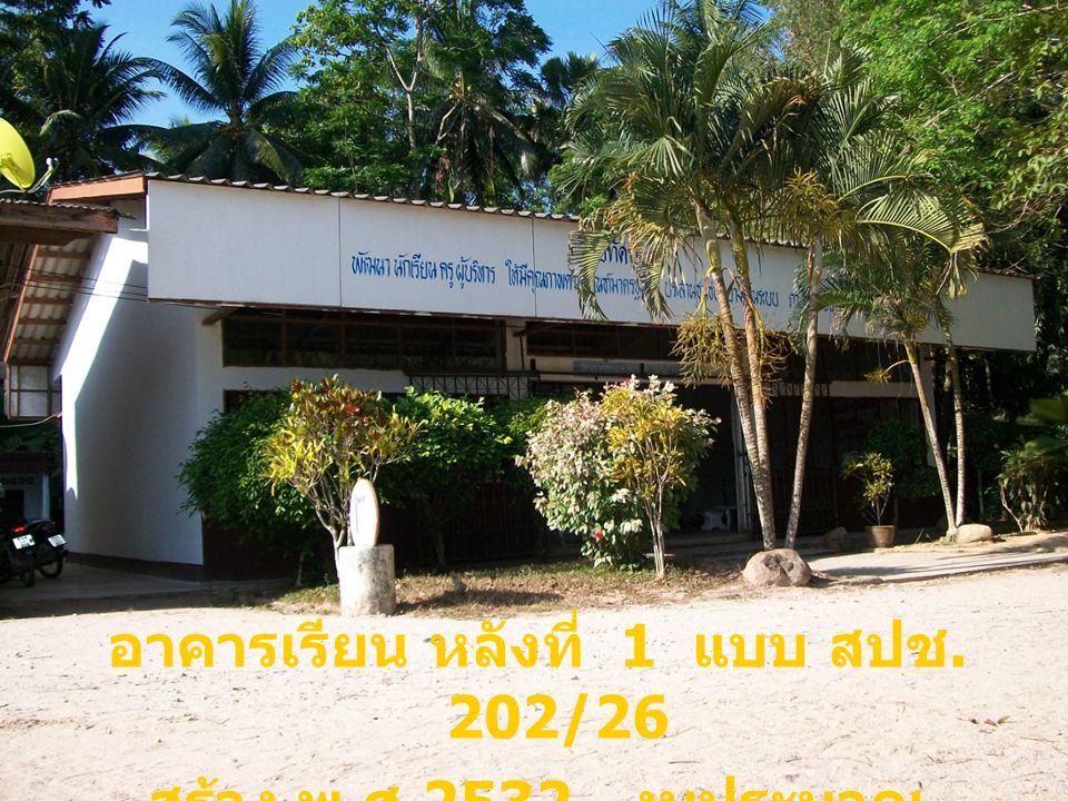 อาคารเรียน หลังที่ 1 แบบ สปช. 202/26 สร้าง พ. ศ.2532 งบประมาณ 270,000 บาท