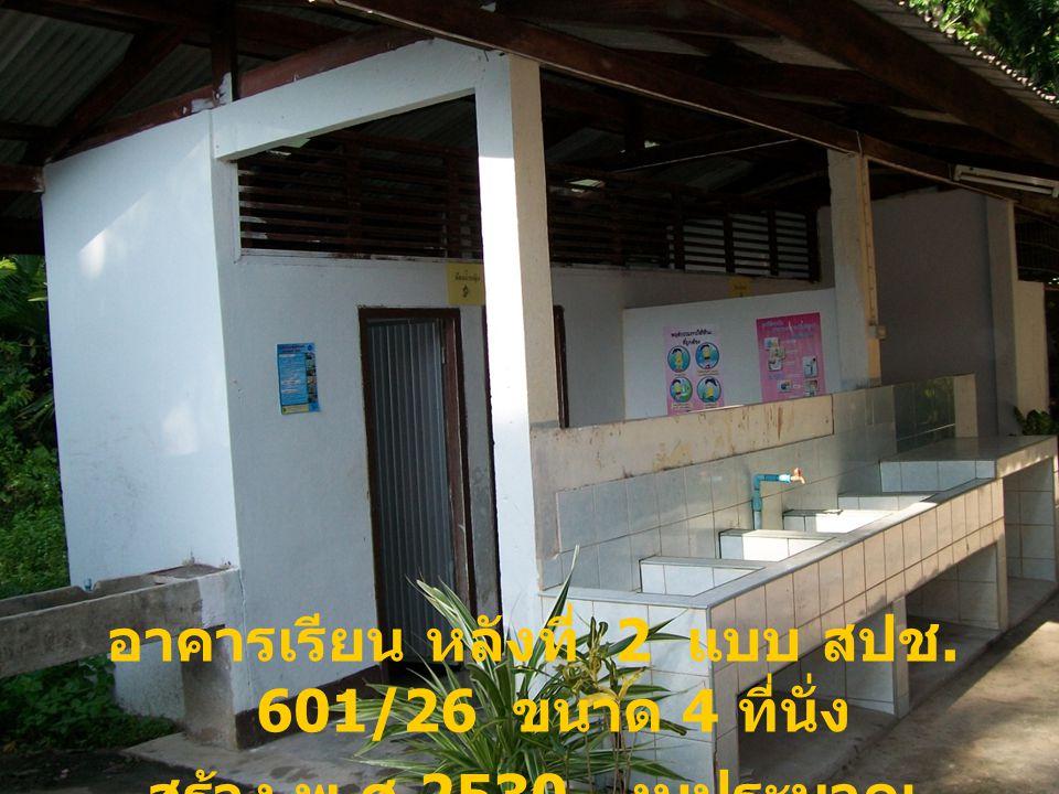 อาคารเรียน หลังที่ 2 แบบ สปช. 601/26 ขนาด 4 ที่นั่ง สร้าง พ. ศ.2530 งบประมาณ 40,000 บาท