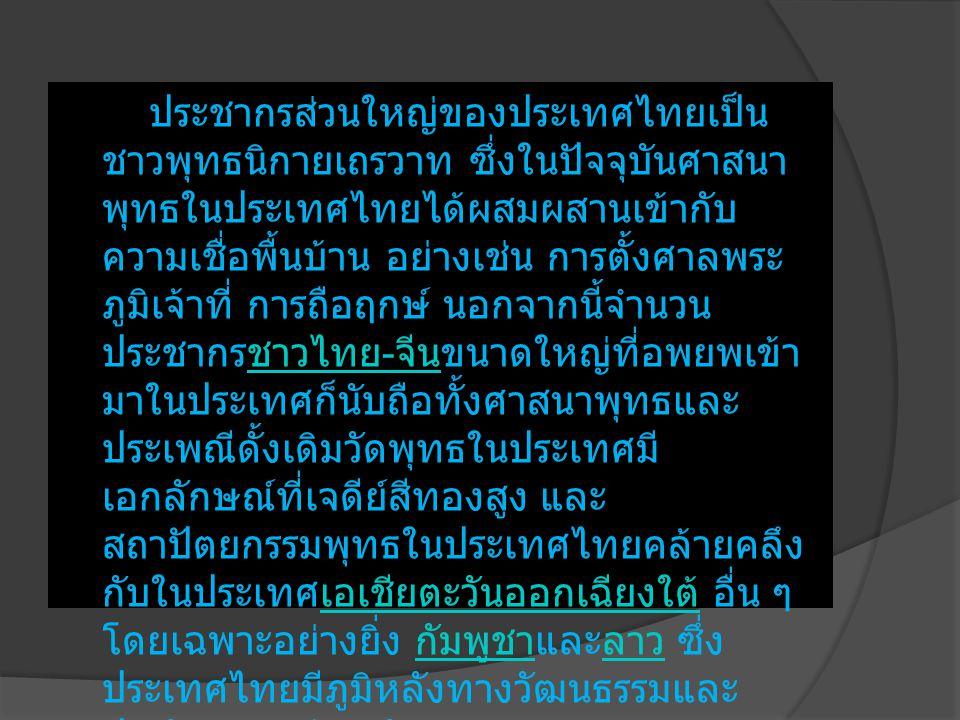 ชาวมุสลิมเป็นประชากรขนาดใหญ่ที่สุด เป็นอันดับที่ 2 ในประเทศไทยในบริเวณสาม จังหวัดชายแดนภาคใต้ ได้แก่ จังหวัดปัตตานี ยะลา และนราธิวาส ตลอดจนบางส่วนของ จังหวัดสงขลาและชุมพร มีประชากรส่วนใหญ่ เป็นชาวมุสลิม ประกอบด้วยทั้งผู้ที่มีเชื้อสาย ไทยและมาเลย์ คนส่วนใหญ่เชื่อกันว่าประชากร ชาวมุสลิมส่วนใหญ่ของประเทศอาศัยอยู่มาก ที่สุดบริเวณนี้ จังหวัดปัตตานี ยะลานราธิวาส จังหวัดสงขลาชุมพร อย่างไรก็ตามการวิจัยของกระทรวงการ ต่างประเทศ ชี้ว่า ชาวไทยมุสลิมเพียงร้อยละ 18 อาศัยอยู่ในพื้นที่เหล่านี้ ส่วนที่เหลือได้ อาศัยอยู่กระจายกันไปทั่วประเทศ โดยมีอาศัย อยู่ในกรุงเทพมหานครมากที่สุด และตลอด ภาคใต้ของประเทศ ตามข้อมูลของสำนักงาน สถิติแห่งชาติ ใน พ.