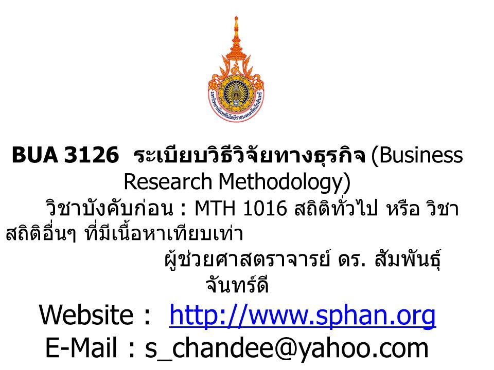BUA 3126 ระเบียบวิธีวิจัยทางธุรกิจ (Business Research Methodology) วิชาบังคับก่อน : MTH 1016 สถิติทั่วไป หรือ วิชา สถิติอื่นๆ ที่มีเนื้อหาเทียบเท่า ผู้ช่วยศาสตราจารย์ ดร.