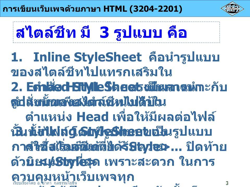 เรียบเรียงโดย อ.อำภา กุลธรรมโยธิน การเขียนเว็บเพจด้วยภาษา HTML (3204-2201) 4 2.