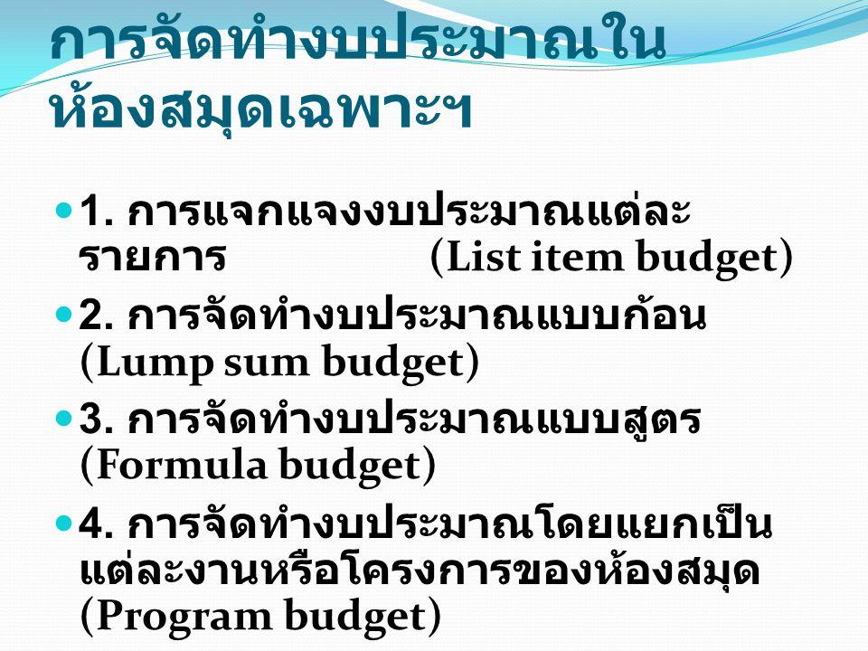 การจัดทำงบประมาณใน ห้องสมุดเฉพาะฯ 1.การแจกแจงงบประมาณแต่ละ รายการ (List item budget) 2.