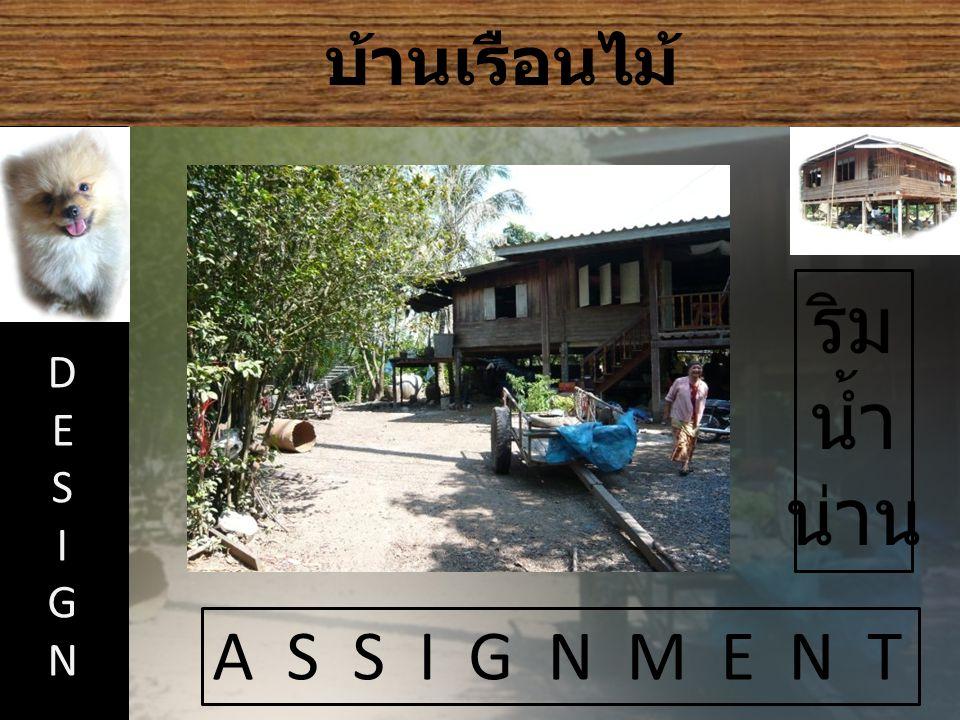 บ้านเรือนไม้ ASSIGNMENT - พื้นและฝาผนังบ้านเป็นไม้ ผนังส่วนล่าง หน้าต่าง ผนังส่วนบนขื่อ พื้นไม้