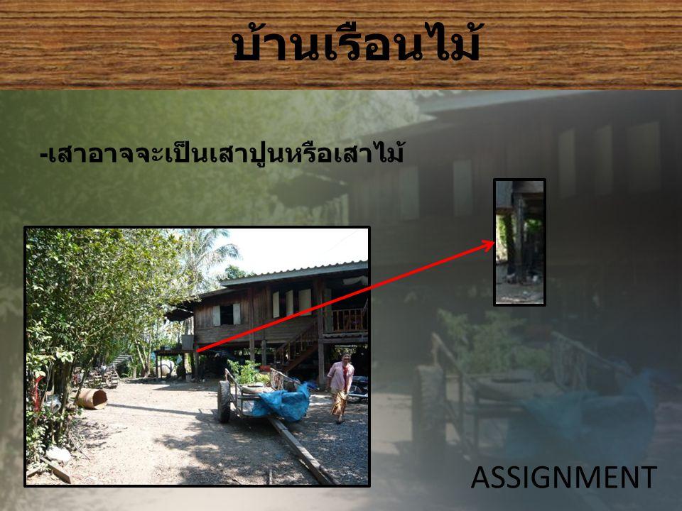 บ้านเรือนไม้ ASSIGNMENT - เสาอาจจะเป็นเสาปูนหรือเสาไม้