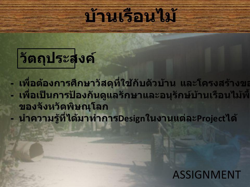 บ้านเรือนไม้ ASSIGNMENT การศึกษา 1.