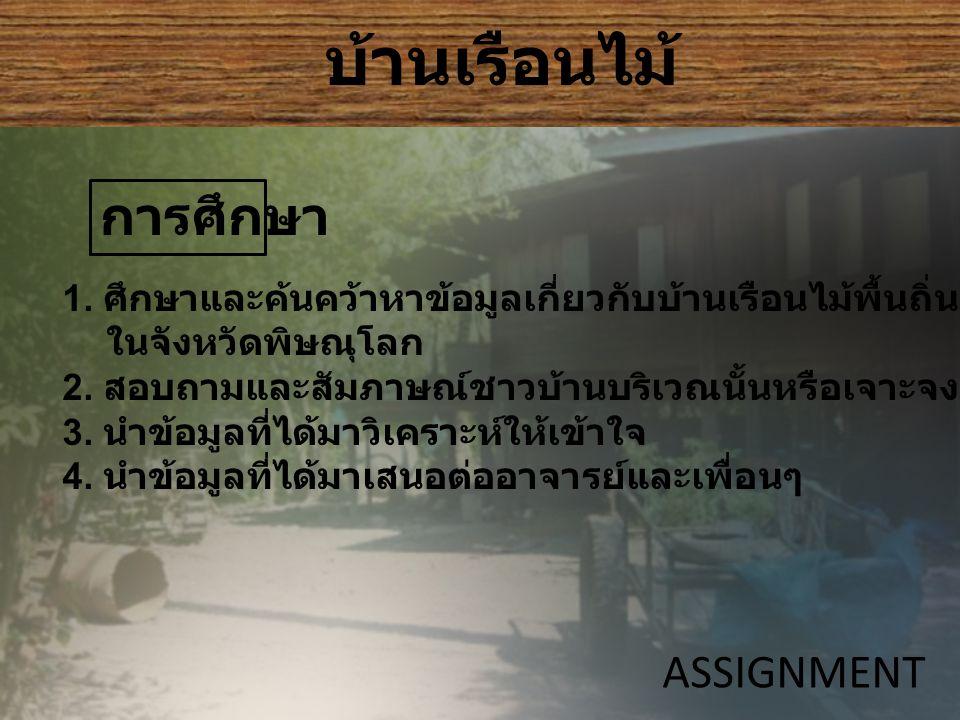 บ้านเรือนไม้ ASSIGNMENT - ชั้นสองเพื่อสำหรับพักผ่อนและหลับนอน พื้นที่พักผ่อนและหลับนอน