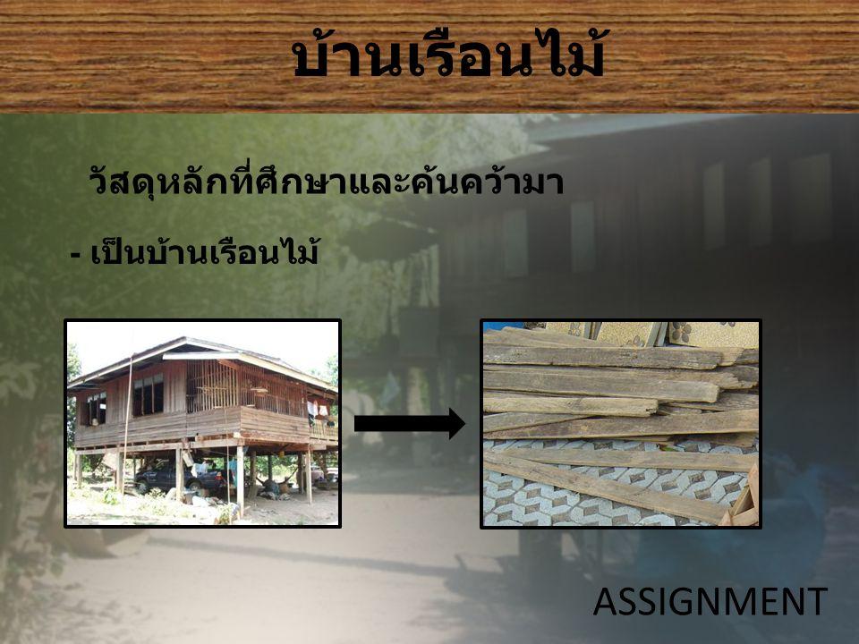 บ้านเรือนไม้ ASSIGNMENT - หลังคาใช้สังกะสีหรือกระเบื้องมุงเพื่อกันแดดกันฝน ใช้กระเบื้อง