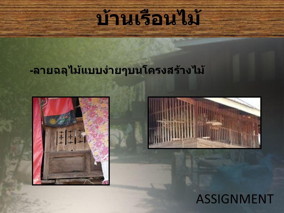บ้านเรือนไม้ ASSIGNMENT - หลังคาใช้วัสดุสังกะสีมุงหลังคา