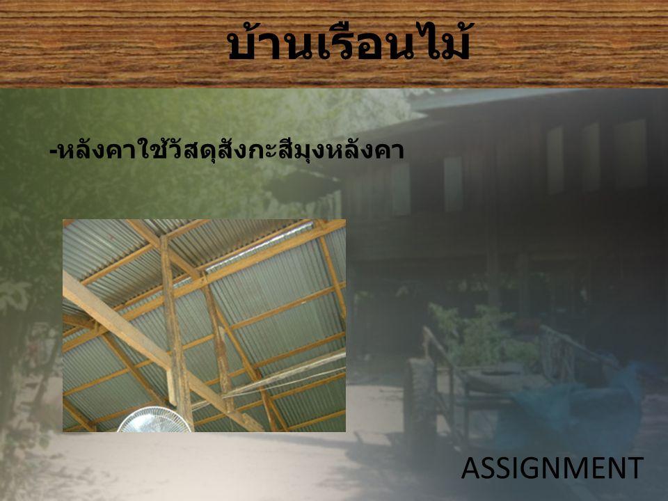 บ้านเรือนไม้ ASSIGNMENT บรรยากาศของริมน้ำ
