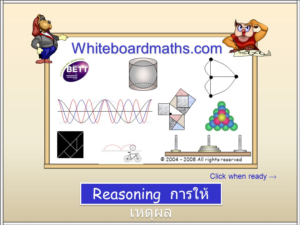 Click when ready Whiteboardmaths.com © 2004 - 2008 All rights reserved Stand SW 100 Reasoning การให้ เหตุผล