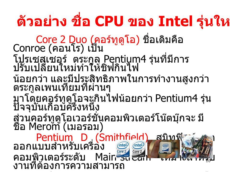 10 Core 2 Duo ( คอร์ทูดูโอ ) ชื่อเดิมคือ Conroe ( คอนโร ) เป็น โปรเซสเซอร์ ตระกูล Pentium4 รุ่นที่มีการ ปรับเปลี่ยนใหม่ทำให้ชิฟกินไฟ น้อยกว่า และมีประ