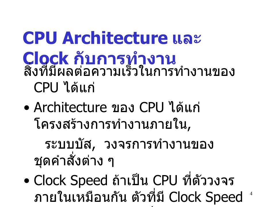 4 CPU Architecture และ Clock กับการทำงาน สิ่งที่มีผลต่อความเร็วในการทำงานของ CPU ได้แก่ Architecture ของ CPU ได้แก่ โครงสร้างการทำงานภายใน, ระบบบัส, ว