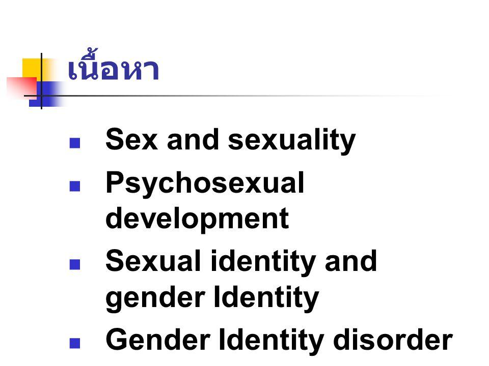เนื้อหา Sex and sexuality Psychosexual development Sexual identity and gender Identity Gender Identity disorder