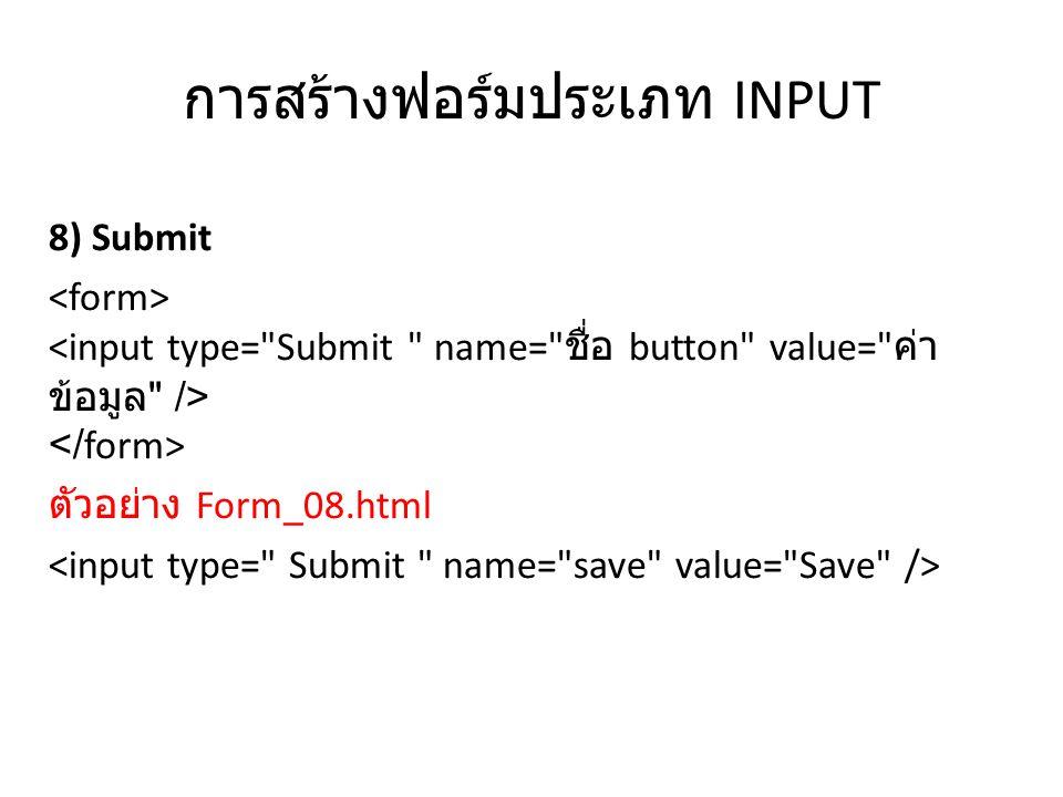 การสร้างฟอร์มประเภท INPUT 8) Submit ตัวอย่าง Form_08.html