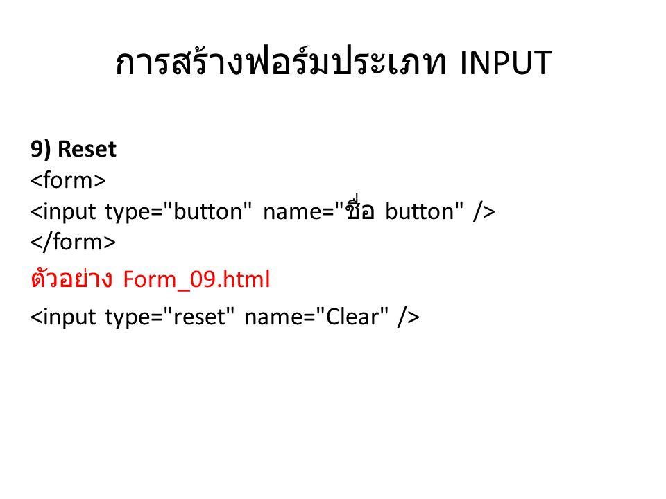 การสร้างฟอร์มประเภท INPUT 9) Reset ตัวอย่าง Form_09.html